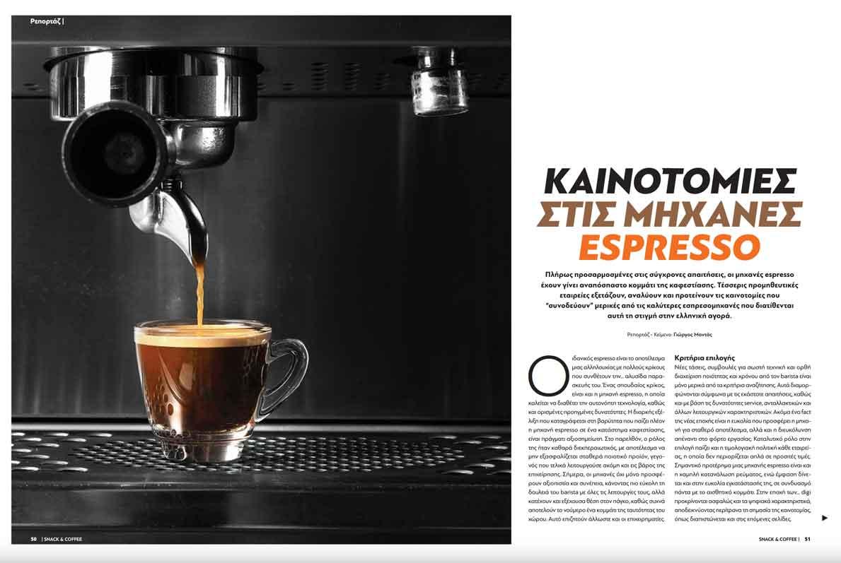 Kαινοτομίες στις μηχανές espresso