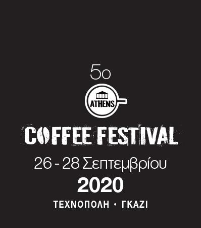 5ο Athens Coffee Festival