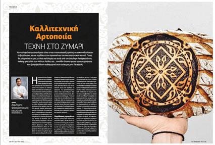 az154-kallitexniki_artopoiia